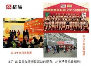 第六届(2016)中国养猪日暨第二届兽药电商日活动