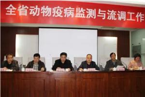 山东省畜牧兽医局召开2016年全省动物疫病监测和流行病学调查工作会议