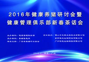 行业精英将聚首广州,同论养猪业的健康管理