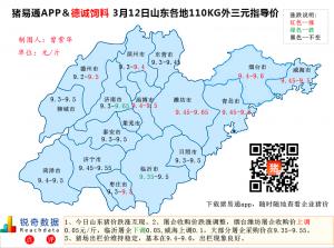 猪易通APP3月12日山东外三元价格地图