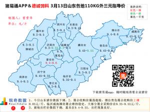 猪易通APP3月13日山东外三元价格地图