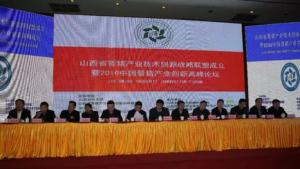 山西省晋猪产业技术创新战略联盟成立暨2016中国晋猪产业创新高峰论坛在并举行