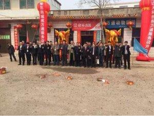 河南新乡获嘉县万通身边人服务站盛大开业