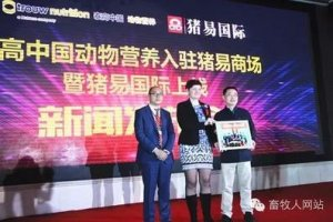 泰高中国启动本土化电商战略 10类产品今起网上销售
