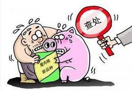 USDA强化精简猪肉及禽肉法规