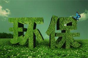发改委将制定重点生态功能区产业准入负面清单管控意见