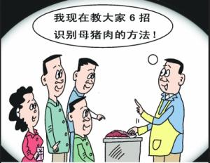 贵州从江一顾客买到母猪肉投诉获赔500元