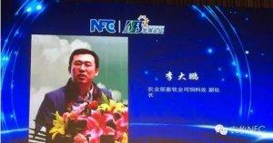 【中国畜牧饲料科技未来20年】李大鹏:饲料工业发展回顾与展望