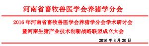 2016年河南养猪会学术交流会第二轮通知