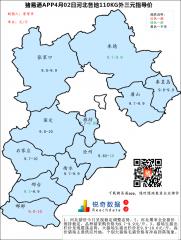 猪易通APP4月02日河北外三元价格地图