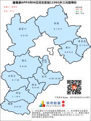 猪易通APP4月06日河北外三元价格地图