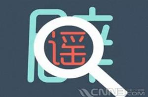 """江西新余谣传""""猪感染口蹄疫"""" ,警方辟谣"""