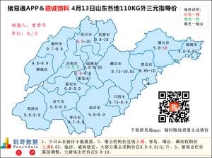 猪易通APP4月13日山东外三元价格地图