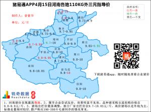 猪易通APP4月15日河南外三元价格地图