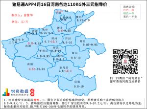 猪易通APP4月16日河南外三元价格地图