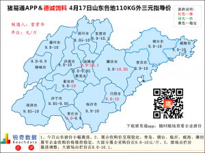 猪易通APP4月17日山东外三元价格地图