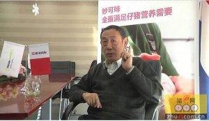 精准营养出效益――对话泰高中国技术总监张若寒