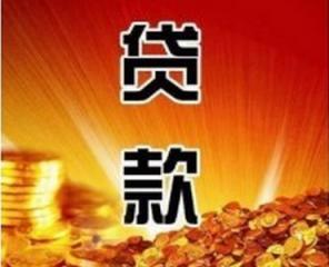 旺苍创立畜禽活体贷款新模式 首批放贷1500万