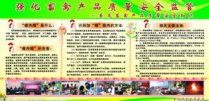 河南商丘市构建畜产品安全监管新体系