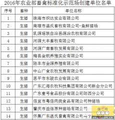 广东省2016年畜禽养殖标准化示范创建单位名单公示
