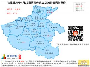 猪易通APP4月19日河南外三元价格地图