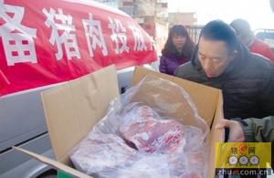23日甘肃省投放1400吨储备冻猪肉