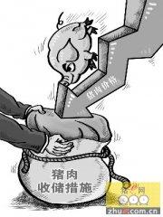 """浙江湖州11家企业签下猪肉储备""""军令状"""""""