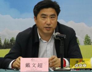 山东省畜牧兽医局戴文超局长:强调加快推进生猪产业一体化