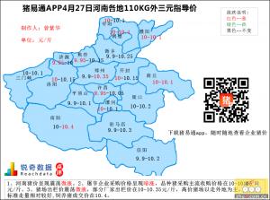 猪易通app4月27日河南外三元价格地图--屠企暗涨明显