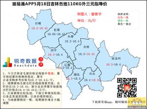 猪易通app5月18日吉林外三元价格地图--稳定为主