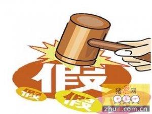 宁夏固原市原州区:兽药打假 雷厉风行