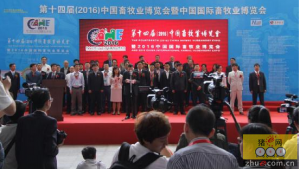 英美尔方加银出席  第十四届中国畜牧业博览会开幕式