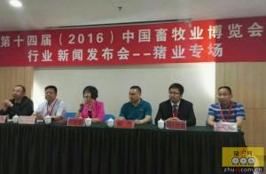 中国畜牧业博览会猪业专场新闻发布会顺利召开
