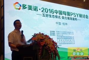 2016中国母猪PSY研讨会在桂林站圆满落幕