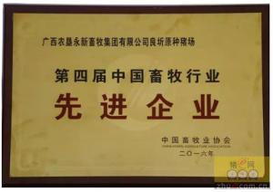 """良圻原种猪场总经理肖有恩荣获""""第四届中"""