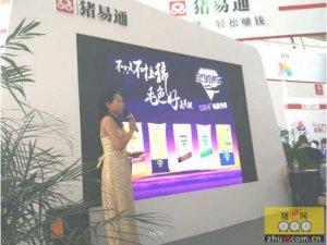 第六届(2016)中国动保日暨第二届兽药电商节――申慧直通车篇