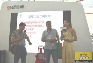 第六届(2016)中国动保日暨第二届兽药电商节――济南汉恩篇