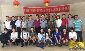 中国猪业高层论坛辽宁站活动(二)――禾