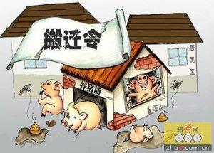 浙江规模养殖场6月底前未完成验收将关停