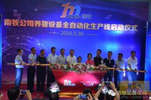 全球首条养猪设备全自动化生产线在温氏南