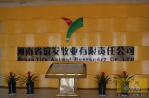 全国种猪常温精液生产技术培训班在河南谊发牧业胜利开班