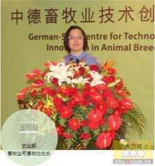 中德猪业发展合作项目正式启动,谊发牧业成为国内唯一一家项目合作示范企业