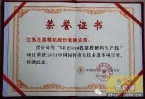 正昌专利舒化乳猪工艺、设备――舒化工艺