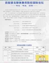首届猪支原体肺炎防控国际论坛