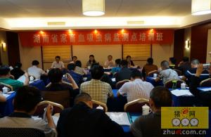湖南省举办家畜血吸虫病监测点培训班