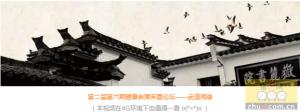 武道湘缘|第二届第六期健康养猪芙蓉论坛――麓山论道
