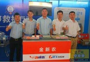 金新农股份参展第41届广州养猪产业博览会