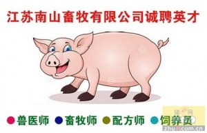 江苏南山畜牧有限公司招贤纳士