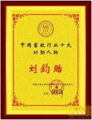 刘钧贻董事长获评中国畜牧行业十大功勋人