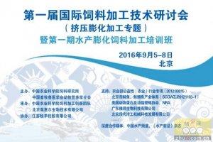 第一届国际饲料加工技术研讨会(挤压膨化加工专题)暨第一期水产膨化饲料加工培训班(第二轮通知)
